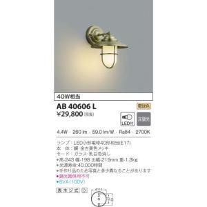 コイズミ照明器具 AB40606L ブラケット 一般形 自動点灯無し LED|koshinaka