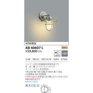 コイズミ照明器具 AB40607L ブラケット 一般形 自動点灯無し LED|koshinaka