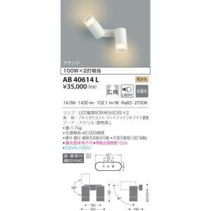 コイズミ照明器具 AB40614L ブラケット 一般形 自動点灯無し LED|koshinaka