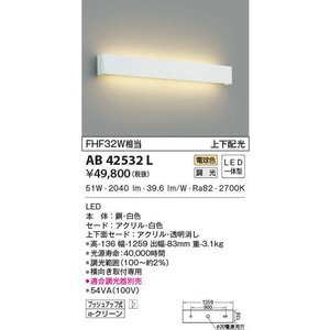 コイズミ照明器具 AB42532L 激安通販専門店 ブラケット 自動点灯無し 引出物 一般形 LED