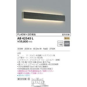 <title>コイズミ照明器具 AB42545L ブラケット 一般形 自動点灯無し 人気海外一番 LED</title>
