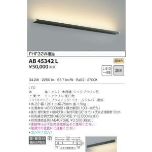 <title>コイズミ照明器具 AB45342L ブラケット 一般形 国産品 自動点灯無し LED</title>