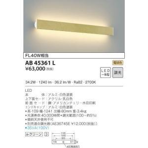 <title>コイズミ照明器具 お得 AB45361L ブラケット 一般形 自動点灯無し LED</title>