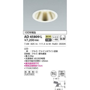 コイズミ照明器具 AD45809L ダウンライト 一般形 自動点灯無し LED