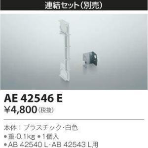 コイズミ照明器具 AE42546E ブラケット 自動点灯無し 連結部品のみ|koshinaka