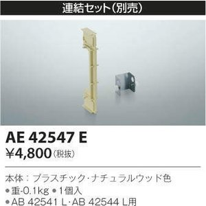 コイズミ照明器具 AE42547E ブラケット 自動点灯無し 連結部品のみ|koshinaka