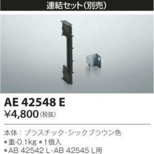 コイズミ照明器具 AE42548E ブラケット 自動点灯無し 連結部品のみ|koshinaka