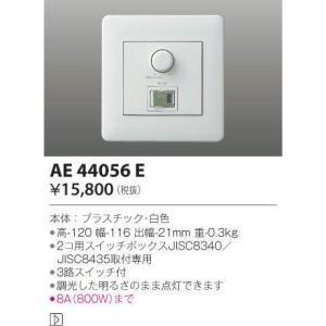 コイズミ照明器具 AE44056E オプション|koshinaka