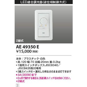 コイズミ照明器具 AE49350E オプション|koshinaka