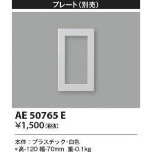 コイズミ照明器具 AE50765E ブラケット|koshinaka