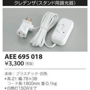 コイズミ照明器具 AEE695018 オプション|koshinaka