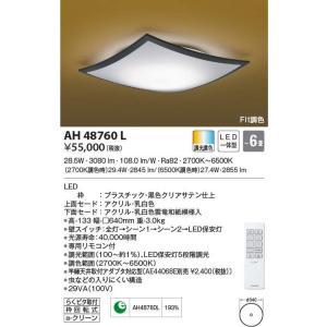 コイズミ照明器具 新入荷 店内全品対象 流行 AH48760L シーリングライト LED リモコン付