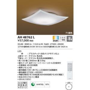 <title>コイズミ照明器具 AH48762L シーリングライト リモコン付 LED 人気急上昇</title>