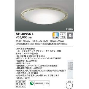 <title>全品最安値に挑戦 コイズミ照明器具 AH48956L シーリングライト リモコン付 LED</title>