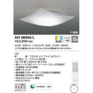 <title>安い 激安 プチプラ 高品質 コイズミ照明器具 AH48966L シーリングライト リモコン付 LED</title>