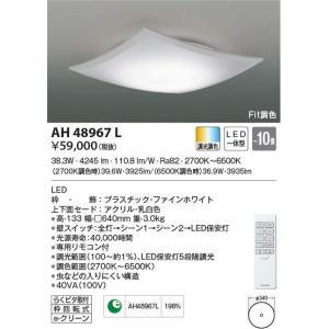 セール 日本メーカー新品 コイズミ照明器具 AH48967L シーリングライト LED リモコン付