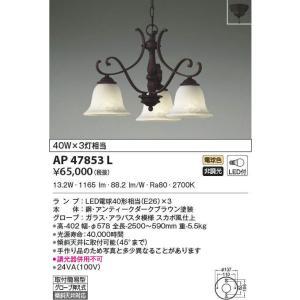 コイズミ照明器具 AP47853L LED シャンデリア 期間限定お試し価格 内祝い