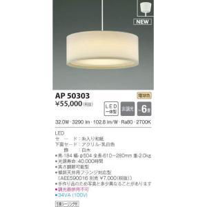 <title>コイズミ照明器具 AP50303 ペンダント LED 超目玉</title>