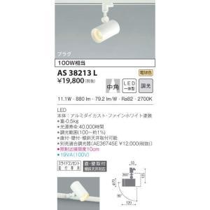 コイズミ照明器具 AS38213L スポットライト LED koshinaka
