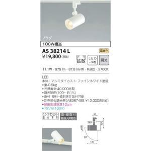 コイズミ照明器具 AS38214L スポットライト LED koshinaka