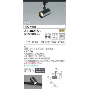 コイズミ照明器具 AS38215L スポットライト LED koshinaka