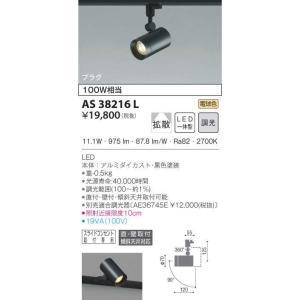 コイズミ照明器具 AS38216L スポットライト LED koshinaka