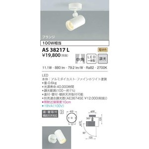 コイズミ照明器具 AS38217L スポットライト LED koshinaka