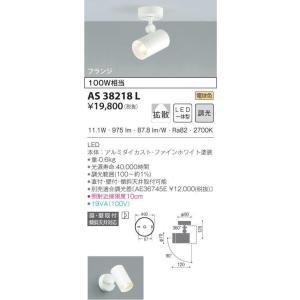 コイズミ照明器具 AS38218L スポットライト LED koshinaka