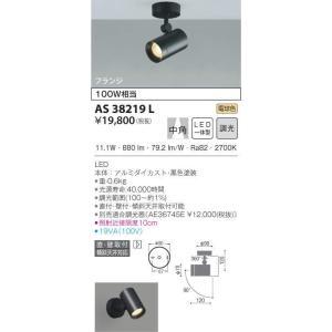 コイズミ照明器具 AS38219L スポットライト LED koshinaka