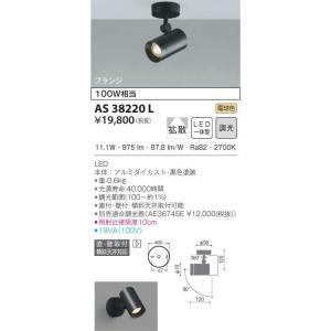 コイズミ照明器具 AS38220L スポットライト LED koshinaka