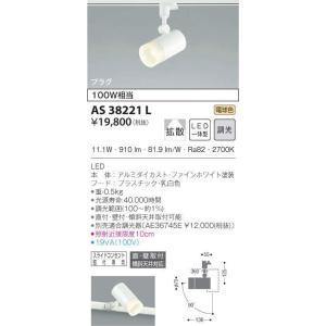 コイズミ照明器具 AS38221L スポットライト LED koshinaka