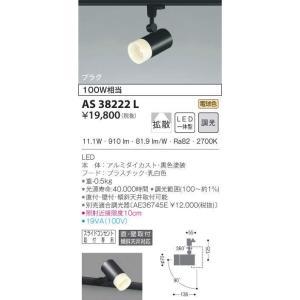 コイズミ照明器具 AS38222L スポットライト LED koshinaka