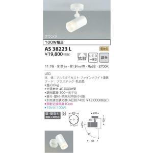 コイズミ照明器具 AS38223L スポットライト LED koshinaka