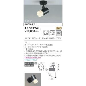コイズミ照明器具 AS38224L スポットライト LED koshinaka