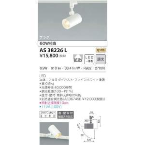 コイズミ照明器具 AS38226L スポットライト LED koshinaka
