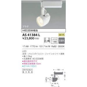 コイズミ照明器具 AS41384L スポットライト LED koshinaka
