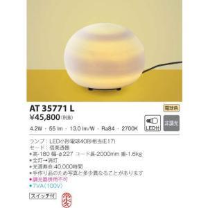 コイズミ照明器具 AT35771L スタンド 自動点灯無し LED|koshinaka