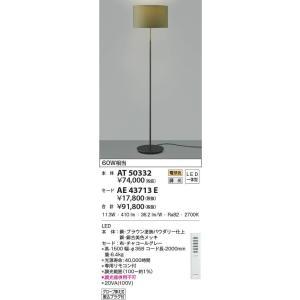 コイズミ照明器具 AT50332 スタンド 自動点灯無し リモコン付 本体のみ セード別売 LED|koshinaka