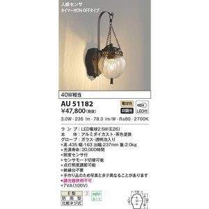 今ダケ送料無料 コイズミ照明器具 激安超特価 AU51182 ポーチライト 照度センサー LED