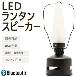 LEDランタンスピーカー Bluetooth接続 USB充電 ワイヤレス アウトドア インテリア 調光可能 CST-001DB|koshinaka