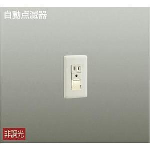 大光電機照明器具 DBK-36713 ブラケット フットライト LED≪即日発送対応可能 在庫確認必要≫|koshinaka