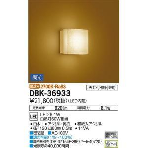 大光電機照明器具 DBK-36933 ブラケット 一般形 LED≪即日発送対応可能 在庫確認必要≫|koshinaka
