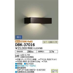 大光電機照明器具 DBK-37016 ブラケット 一般形 LED≪即日発送対応可能 在庫確認必要≫|koshinaka