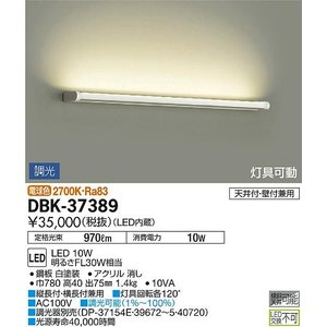 大光電機照明器具 DBK-37389 ブラケット 一般形 LED≪即日発送対応可能 在庫確認必要≫|koshinaka