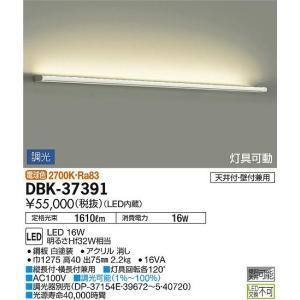 大光電機照明器具 DBK-37391 ブラケット 一般形 LED≪即日発送対応可能 在庫確認必要≫|koshinaka