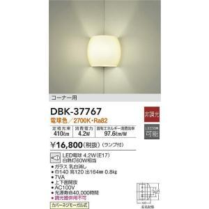 大光電機照明器具 DBK-37767 ブラケット 一般形 LED≪即日発送対応可能 在庫確認必要≫|koshinaka