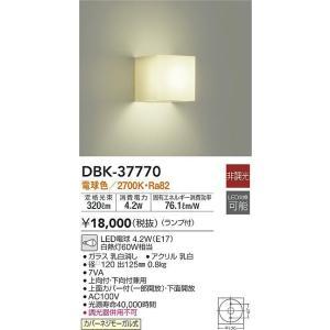 大光電機照明器具 DBK-37770 ブラケット 一般形 LED≪即日発送対応可能 在庫確認必要≫|koshinaka