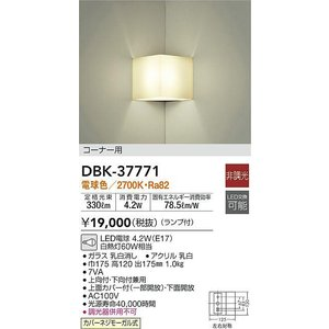 大光電機照明器具 DBK-37771 ブラケット 一般形 LED≪即日発送対応可能 在庫確認必要≫|koshinaka