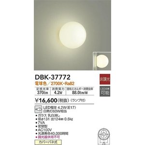 大光電機照明器具 DBK-37772 ブラケット 一般形 LED≪即日発送対応可能 在庫確認必要≫|koshinaka