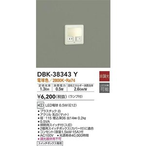 大光電機照明器具 DBK-38343Y ブラケット フットライト LED≪即日発送対応可能 在庫確認必要≫ koshinaka